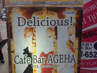 แนะนำโอกาสดีดี รายได้ดี ร้านคาราโอเกะ บาร์ญี่ปุ่นสีลม หางานกลางคืน