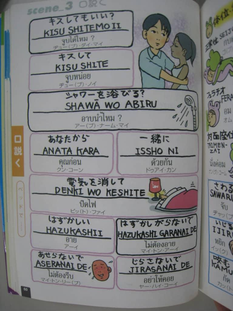 japanese-1